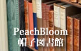 PeachBloom˹�ҿ޽��