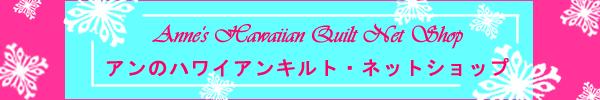 Anne's Hawaiian Quilt Net Shop������������������������Υϥ磻����ȡ��ͥåȥ���å�