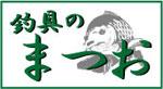 釣具のまつおオンライン(ルアー)