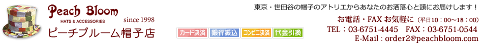 東京の帽子専門店 【PeachBloom】 ピーチブルーム| 帽子オーダーメイド・販売・帽子の専門店