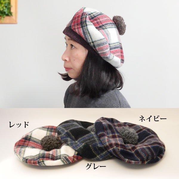 タータンチェックのポンポン付きベレー帽