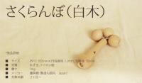 さくらんぼ 白木  (童具館)