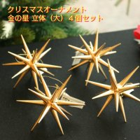 金の星 立体(大)4個セット