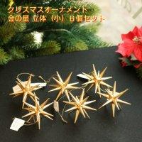 金の星 立体(小)6個セット
