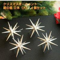 銀の星 立体(大)4個セット