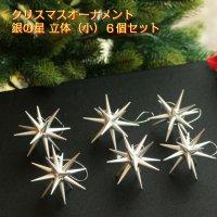 銀の星 立体(小)6個セット