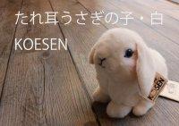 たれ耳うさぎの子・白  ケーセン社(ドイツ)