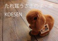 たれ耳うさぎの子・茶  ケーセン社(ドイツ)