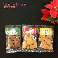 クリスマスクッキー 各種 LoccoLoco(日本製)