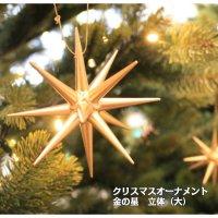 金の星 立体(大)