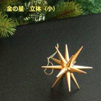金の星 立体(小)