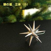 銀の星 立体(小)