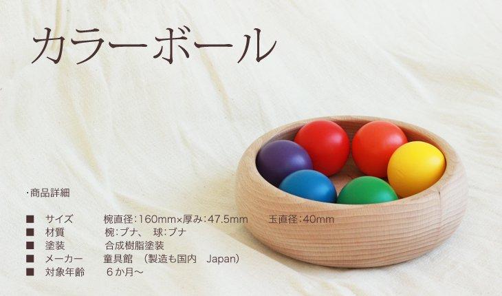 カラーボール (童具館)