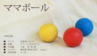 ママボール(3個セット) (童具館)