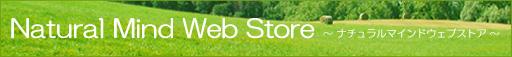 無添加ドッグフード通販・ペット用品販売:ナチュラルマインドウェブストア
