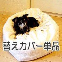 低反発 マシュマロクッション専用 替えカバー 単品(犬猫用ベッド・クッション)