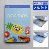クロニクルブックス フリップブック ノートパッド ( ぱらぱらマンガ メモ ) — ドッグデイズ