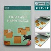 クロニクルブックス フリップブック ノートパッド ( ぱらぱらマンガ メモ ) — ハッピープレイス