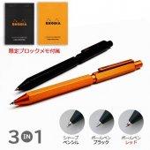 【数量限定】RHODIA ロディア スクリプト マルチペン & ブロックロディアNo.13 セット