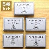 ペーパークリップ 復刻版 【お得 5種セット】