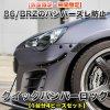 RK-ONLINE:クイックバンパーロック ステンレス6mmシャフトx50mmタイプ 2個セット:QRBNPINBK:86/BRZ用ブラック限定特価