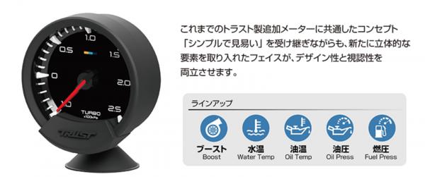 TRUST GReddy sirius meter(シリウスメーター)油圧計 16001733 - RK ...