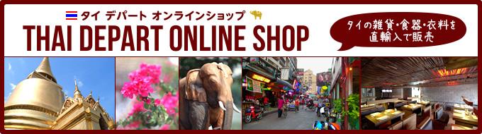 タイ食器などタイ雑貨・エスニック雑貨の直輸入販売 THAI-DEPART_OFFICIAL SHOP_