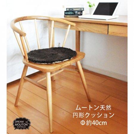 天然巻き毛【円形】ムートンクッション(直径40cm)