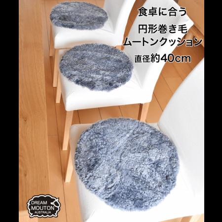 天然巻き毛ムートン円形クッション  Φ40cm 4枚組セット