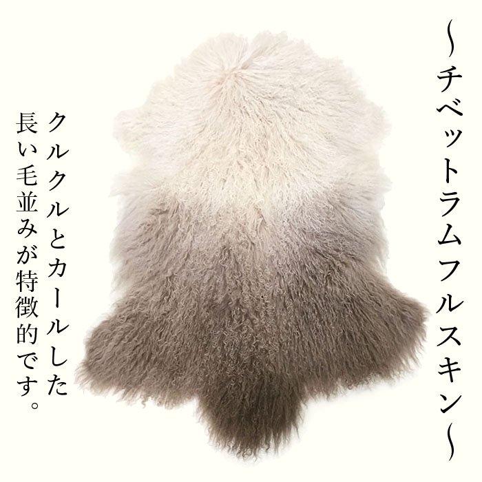 チベットラム フルスキン 1匹物 約60×95cm グラデーション染め (ブラウン→ベージュ)