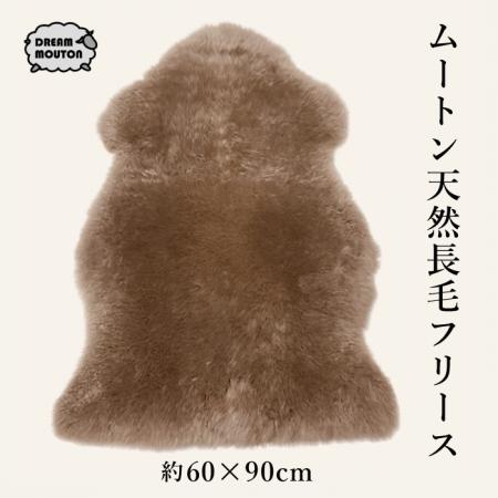 ムートン長毛フリース BR 約 60×90cm