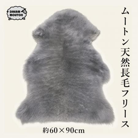 ムートン長毛フリース【グレー】 約 60×90cm