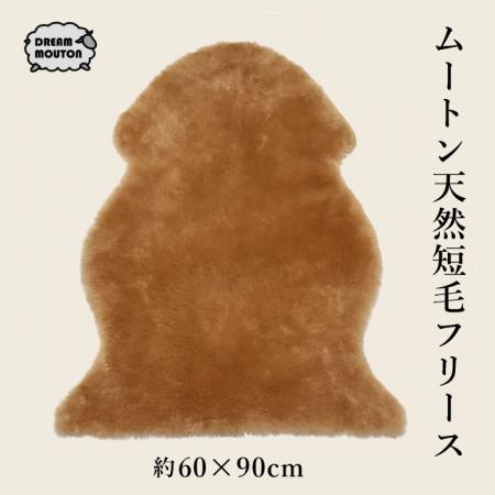 ムートン短毛フリース LBR 約 60×90cm