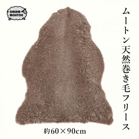ムートン天然巻き毛フリース BR 約 60×90cm