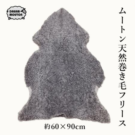 ムートン天然巻き毛フリース GY 約 60×90cm