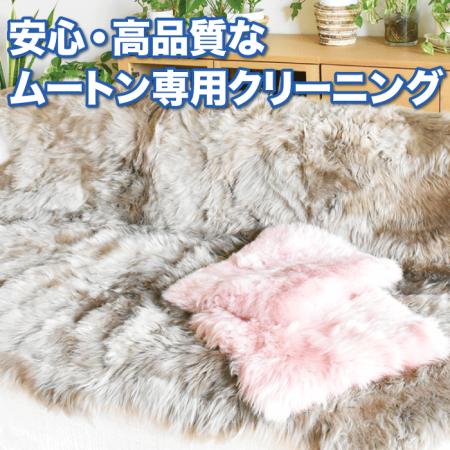 クリーニング【クッション】45×45cm