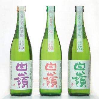 白嶺 純米吟醸55磨き