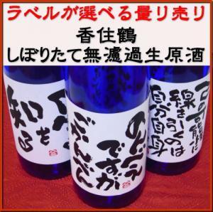 オリジナルラベル香住鶴 しぼりたて生原酒720ml(店主の落書き1)