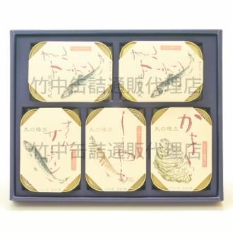 竹中缶詰ギフト5−D