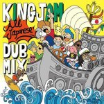 King Jam All Japanese Dub Mix / King Jam キングジャム