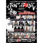 [残り1点/限定DVD] JAP ROCK 2015 DVD -HINOMARU PANDA RECORDS Presents-