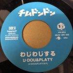 ◆DEADSTOCK◆ わじわじする+ありえない/U-DOU+PLATY(チムドンドン)