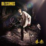 BLESSINGS / 導楽
