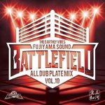 BATTLE FIELD -ALL DUB PLATE MIX Vol.10- / FUJIYAMA フジヤマ