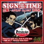 ■2CD■ SIGN OF THE TIME Vol.3 -SOUND CLASH 激闘編- / PRIVATE SIGN