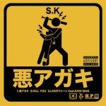 悪アガキ / S.K