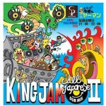 KING JAM ALL JAPANESE DUB MIX VOL.2 / KINGJAM キングジャム