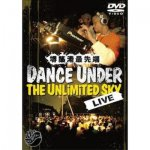 (DEADSTOCK DVD) 堺築港最先端 DANCE UNDER THE UNLIMITED SKY LIVE / TERMINATOR,MJR,BURNDOWN,ROCK DESIRE