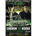 <img class='new_mark_img1' src='https://img.shop-pro.jp/img/new/icons5.gif' style='border:none;display:inline;margin:0px;padding:0px;width:auto;' />■DVD■ COMBAT DEEJAY CLASH - CHEHON vs RUEED