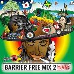 BARRIER FREE MIX2 復刻版 / BARRIER FREE バリアフリー